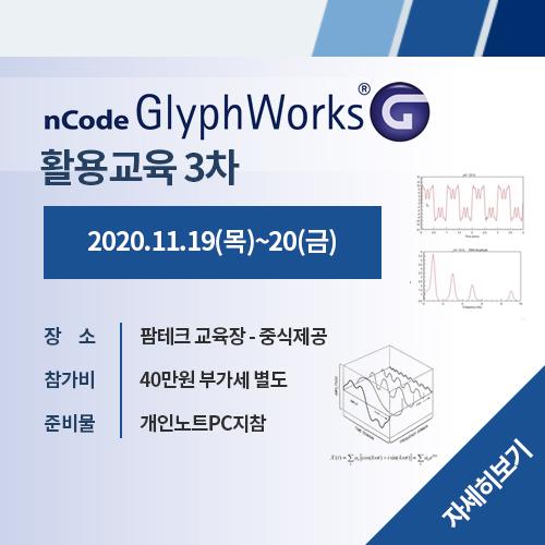 GlyphWorks활용교육3차.jpg